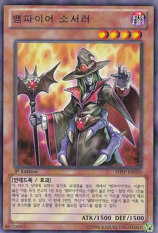 File:VampireSorcerer-SHSP-KR-R-1E.png