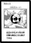 VoidShield-JP-Manga-5D