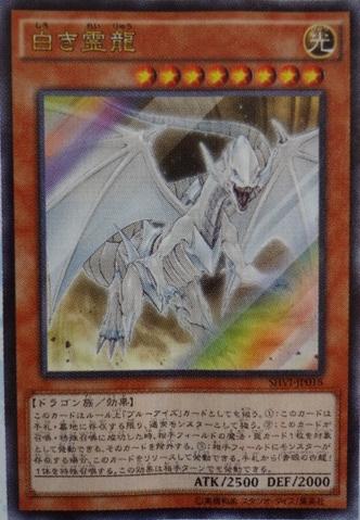 File:DragonSpiritofWhite-SHVI-JP-OP.png