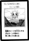 FairyTalePrologueJourneysDawn-JP-Manga-5D