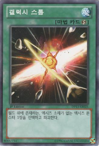File:GalaxyStorm-DP13-KR-C-1E.png