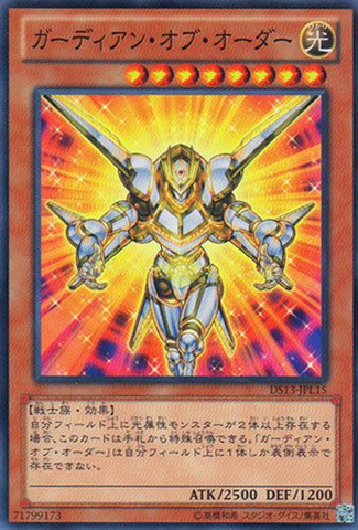 File:GuardianofOrder-DS13-JP-C.png