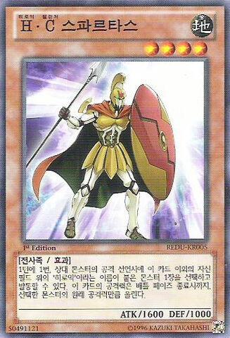 File:HeroicChallengerSpartan-REDU-KR-C-1E.jpg