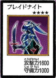 File:BladeKnight-JP-Manga-DM-color.png