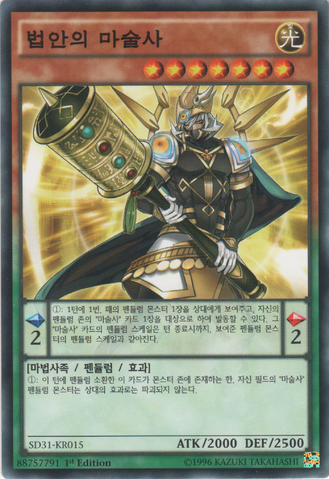 File:DharmaEyeMagician-SD31-KR-C-1E.png