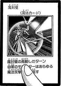 MagicBarrier-JP-Manga-DM