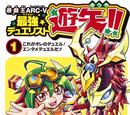 Yu-Gi-Oh! ARC-V The Strongest Duelist Yuya!! Volume 1 promotional card