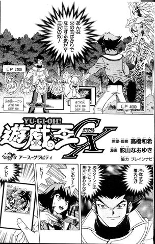 File:YuGiOh!GXChapter005.jpg