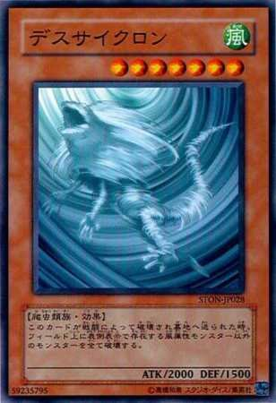 File:DestructionCyclone-STON-JP-C.jpg