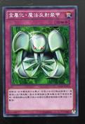 Metalmorph-SD18-TC-C