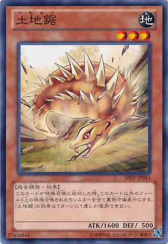 File:TerreneToothedTsuchinoko-SHSP-JP-C.png
