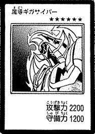 TheFiendMegacyber-JP-Manga-DM