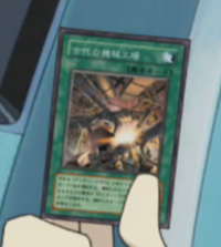 AncientGearFactory-JP-Anime-GX