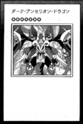 DarkAnthelionDragon-JP-Manga-AV