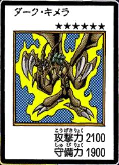 File:DarkChimera-JP-Manga-DM-color.png