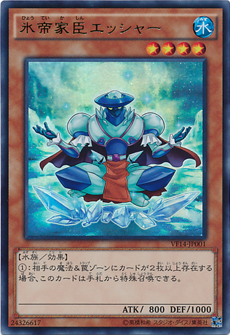 File:EschertheFrostVassal-VF14-JP-UR.png