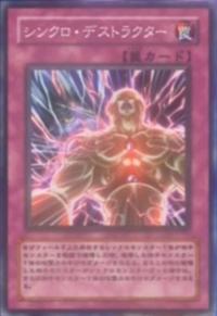 SynchroDestructor-JP-Anime-5D