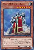 CastleGate-15AX-JP-C