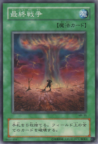 File:FinalDestiny-MR-JP-C.png