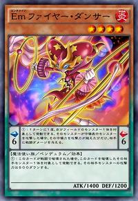 PerformageFireDancer-JP-Anime-AV