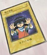 SoulPrison-MokubaKaiba-JP-Anime
