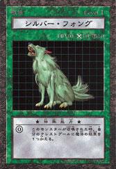 File:SilverFangB1-DDM-JP.jpg