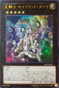 StellarknightConstellarDiamond-SECE-JP-UR