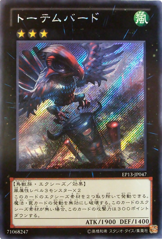 File:TotemBird-EP13-JP-ScR.png