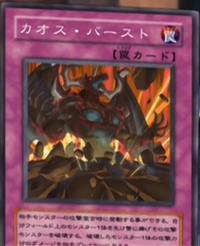 ChaosBurst-JP-Anime-GX