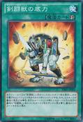 IndomitableGladiatorBeast-DE03-JP-C