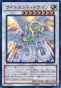 LightEndDragon-DS14-JP-UR