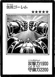 File:SteelOgreGrotto2-JP-Manga-DM.png