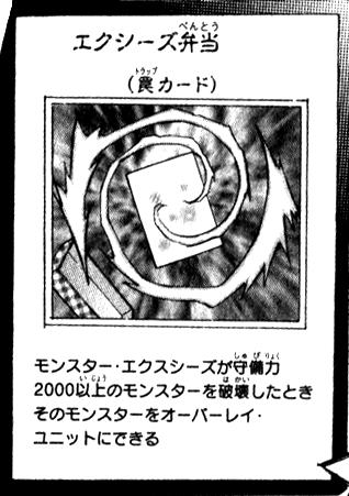 File:XyzBento-JP-Manga-ZX.png