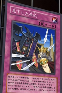 DespisedReality-JP-Anime-GX