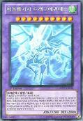 DragonKnightDracoEquiste-DREV-KR-HGR-1E