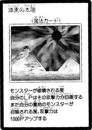 File:EbonSun-JP-Manga-GX.jpg