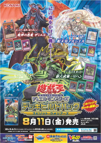File:DBSW-Poster-JP.png