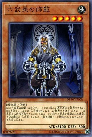 File:GrandmasteroftheSixSamurai-DBSW-JP-C.png