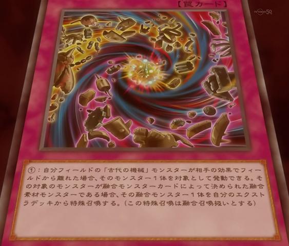 File:AncientGearReverseFusion-JP-Anime-AV.png