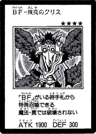 File:BlackwingKristheCrackofDawn-JP-Manga-5D.jpg