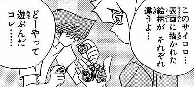 File:D-077 Bakura and Jonouchi's DDM.jpg