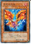 FushiNoTori-DL5-JP-C