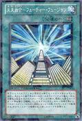FutureFusion-DT11-JP-DNPR-DT