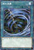 MysticalSpaceTyphoon-SPWR-KR-NPR-1E