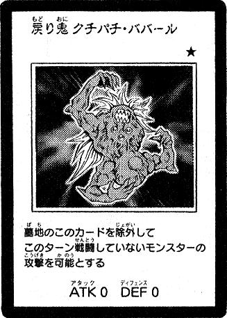File:ReturningOgreKuchipachiBabar-JP-Manga-5D.png