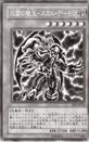SkullArchfiendofLightning-JP-Manga-DZ