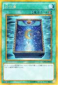 BookofMoon-GP16-JP-GScR