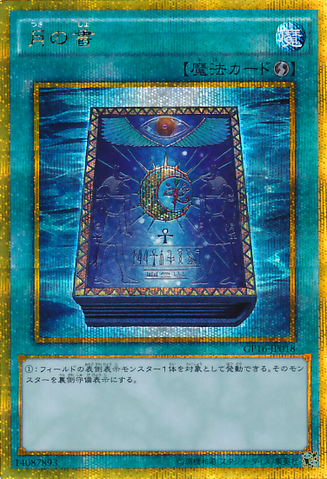 File:BookofMoon-GP16-JP-GScR.png