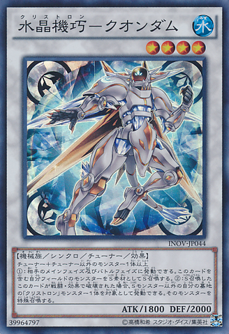 File:CrystronQuandax-INOV-JP-SR.png