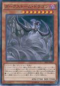 DarkstormDragon-SR02-JP-C